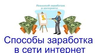 Способы заработка в сети интернет, сайты на которых можно заработать деньги