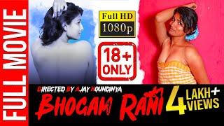 Bhogam Rani Telugu Full Movie | Ak9 Films | Produced By Ramanajaneyulu | Directed By Ajay Koundinya