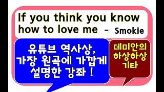 Smokie -  If you think you know how to love me (유일무이, 가장 자세한 연주법설명