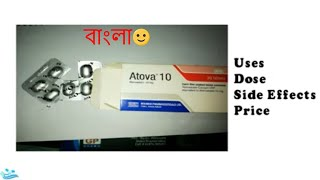 Atova 10 Tablet (এ্যাটোভা ) Review/ Full Details in Bangla