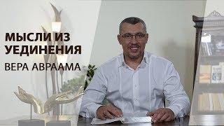Владимир Мунтян - Вера Авраама / Мысли из уединения