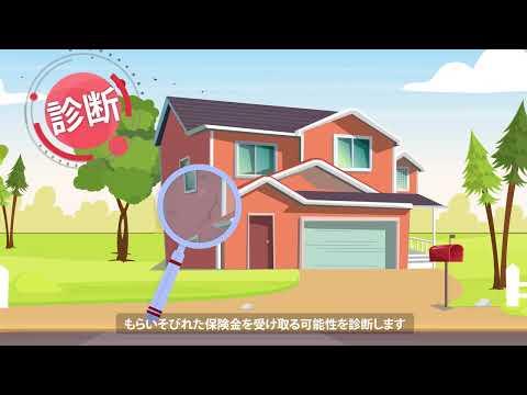 損害リサーチドゥ! 『保険金貰いそびれ篇』 アニメーションCM(40秒)
