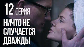 НИЧТО НЕ СЛУЧАЕТСЯ ДВАЖДЫ. Серия 12. 2019 ГОД!