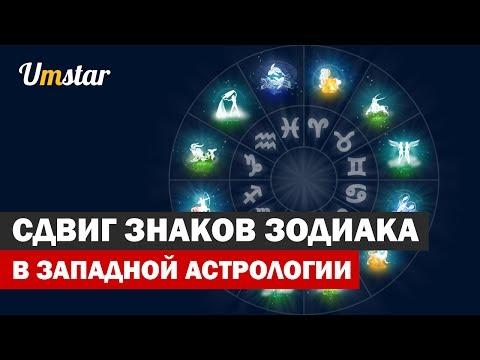 Изменятся ли даты знаков зодиака?!