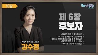 10강 후보자Ⅰ(강수정) [TV선거법특강] 영상 캡쳐화면
