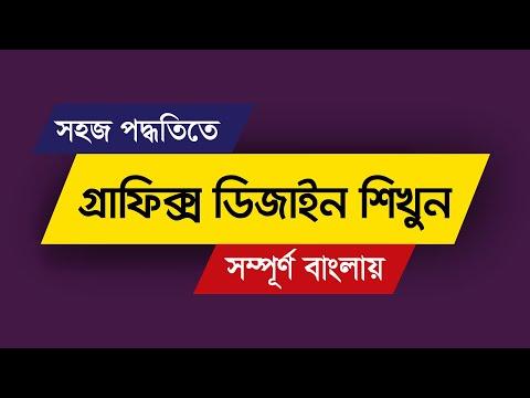 Graphic Design Bangla Tutorial | Graphic Design Full Course ...