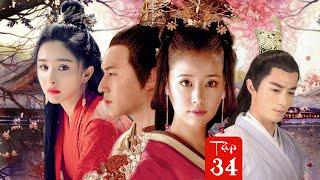 MỸ NHÂN TÂM KẾ TẬP 34 [FULL HD] | Dương Mịch, Lâm Tâm Như, Nghiêm Khoan | Phim Cung Đấu Hay Nhất