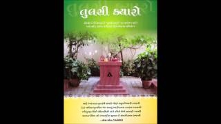 6. Asha na tatane, voice - Drupad Singh Gohil,  from Tulsi kyaro Album of Dr.Dinesh O. Shah