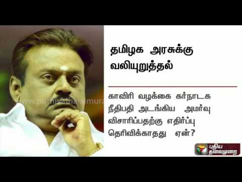 Take-necessary-action-in-Mekatadu-Dam-issue-Vijayakanth