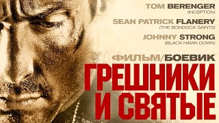 Грешники и святые /Sinners and Saints/ Фильм HD