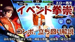 イベント椎拳崇(95)は強いか?解説。コンボ&立ち回り バトル実況、手元動画 KOFAS KOFオールスター