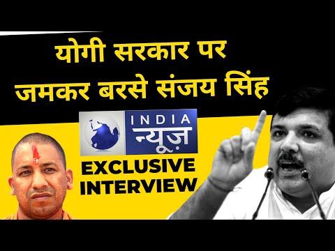 Yogi Adityanath पर जमकर बरसे Sanjay Singh | पूरी तरह से कर डाला Expose
