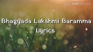 Bhagyada Laxmi Baramma Kannada Lyrics