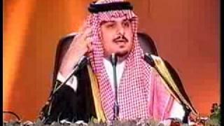 الامير الشاعر عبد الرحمن بن مساعد قصيدة فقير  تحميل MP3
