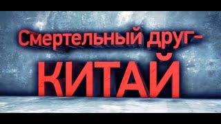 КИТАЙ СМЕРТЕЛЬНЫЙ ДРУГ. ОБМАНУТАЯ РОССИЯ. СМОТРЕТЬ ВСЕМ!!!