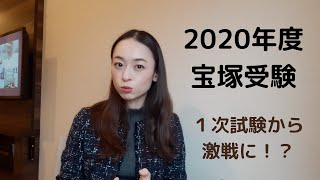 2020年度宝塚受験〜一次試験を終えて〜のサムネイル画像