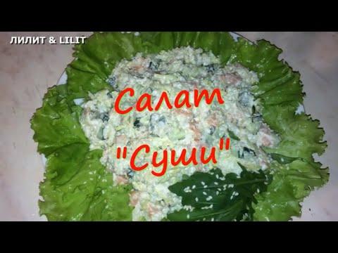 """#салат #какприготовить Салат """"Суши""""! Вкуснейший и лёгкий в приготовлении!"""