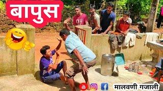 #MalvaniGajali #Kokan #Comedy Malvani Gajali || Ep.08 || बापुस || Bapus