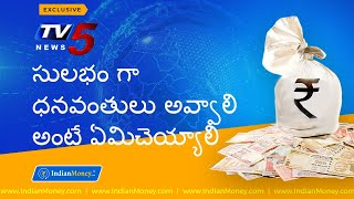 How to Become Rich | Tips to Become Rich in Telugu | Money Doctor Show Telugu | EP 252