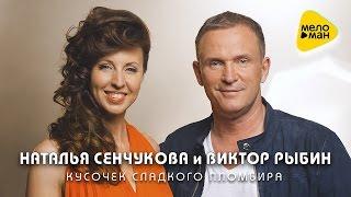 Виктор Рыбин и Наталья Сенчукова - Кусочек сладкого пломбира (Official Lyric Video 2016)