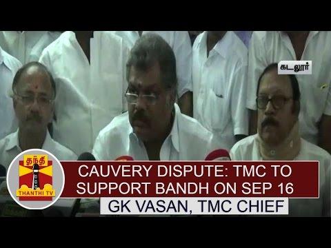 Cauvery-Dispute--TMC-to-support-bandh-on-Sep-16--GK-Vasan-Thanthi-TV