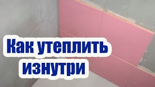 Утепление стены пеноплексом изнутри и обшивка гипсокартоном