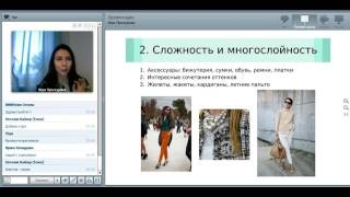 2017 01 19 Вера Проскурова Стильные правила на каждый день
