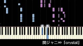 mqdefault - 関ジャニ∞『crystal』ピアノ
