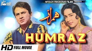 HUMRAZ FULL MOVIE  MUHAMMAD ALI & SHAMEEM ARA  OFFICIAL PAKISTANI MOVIE