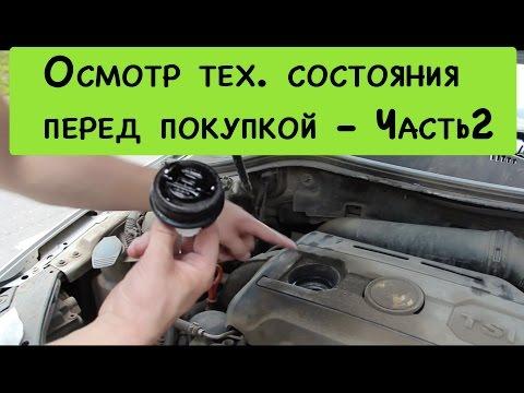 Как осматривать автомобиль при покупке, техническое состояние - Часть 2