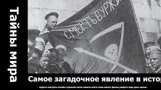 Самое загадочное явление в истории России Белогвардейский бунт.. жизнь на марсе смотреть онлайн.