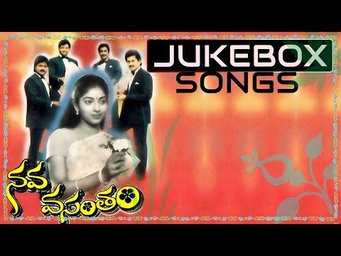 Nava Vasantham Old Telugu Movie Songs Jukebox || Murali, Sitara