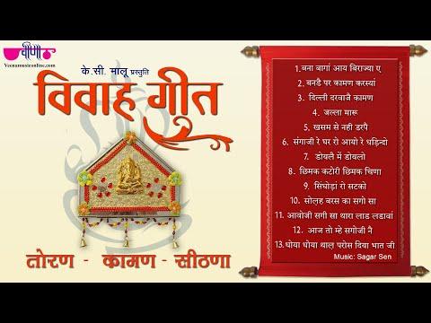 Rajasthani Vivah Geet   राजस्थानी विवाह गीत   तोरण कामण और सीठणा के गीत