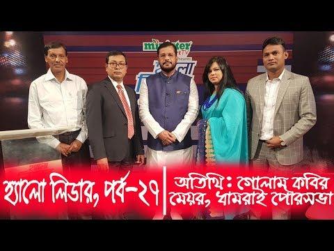 Hello Leader Ep-27 | হ্যালো লিডার | গোলাম কবির, মেয়র-ধামরাই পৌরসভা | Ekushey ETV