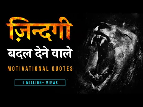 mp4 Motivational Zindagi Quotes In Hindi, download Motivational Zindagi Quotes In Hindi video klip Motivational Zindagi Quotes In Hindi