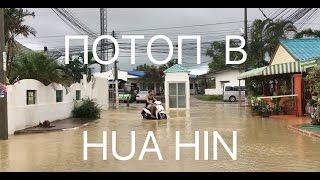 Flooding in Thailand 2017 Наводнение в Таиланде Хуахин