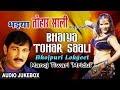 BHAIYA TOHAR SAALI   BHOJPURI OLD LOKGEET AUDIO SONGS JUKEBOX  SINGER - MANOJ TIWARI  HAMAARBHOJPURI