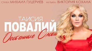 Таисия Повалий — «Особенные слова» (Official Lyric Video)
