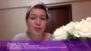Отзыв Лианы Тугаевой о прохождении коучинга (ведущая, г.Ижевск)