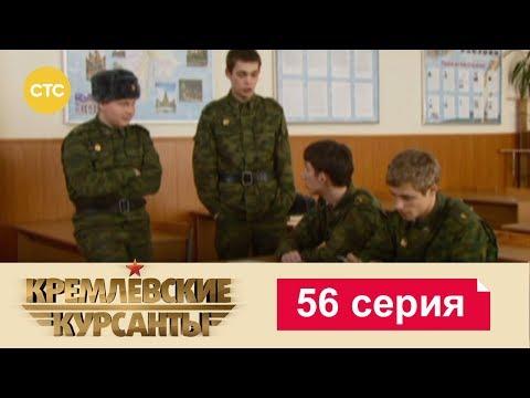 Кремлевские Курсанты 56