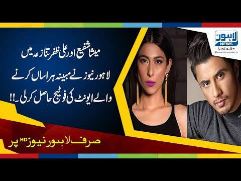 Ali Zafar and Meesha Shafi harassment case Lahore news gets footage