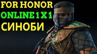 For Honor Online 1x1 - Синоби