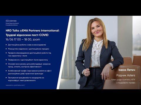 Трудові відносини пост-COVID: важливі юридичні аспекти (16.06.2020)