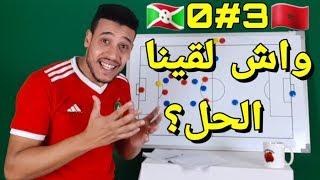 تحليل منطقي لمبارة المنتخب المغربي و بوروندي | 3 # 0