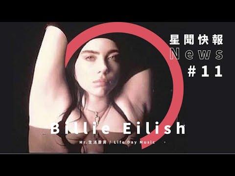 Billie Eilish 脫去上衣,向黑粉喊話