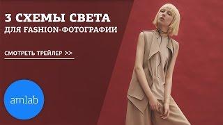 """Трейлер к курсу """"3 схемы света для Fashion-фотографии"""" на Amlab.me"""