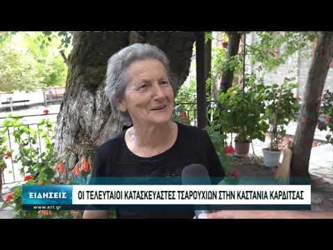 Οι τελευταίοι κατασκευαστές τσαρουχιών στην Καστανιά Καρδίτσας | 29/09/2020 | ΕΡΤ