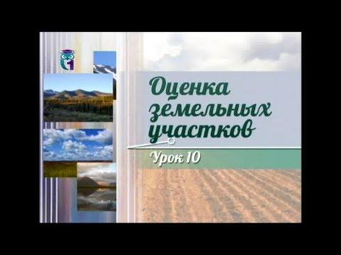 Землепользование. Передача 10. Составление отчёта об оценке земельного участка