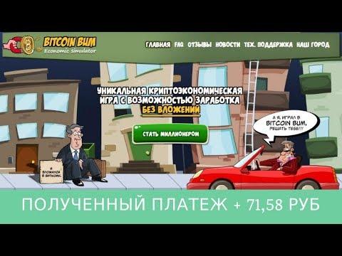 Bitcoin Bum отзывы 2019, обзор, mmgp, Полученный платеж 71,58 RUB + BOUNTY