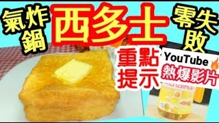 HK Style French Toast (Air fryer Recipes)💯% ABLE TO DO  IT氣炸鍋食譜 西多士((🔥YouTube 熱門上磅影片🏆)) 🈚油 🈚煎炸